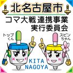 komakita.nagoya