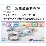 matsuda-fastener.co.jp