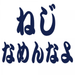 nejikouba.com