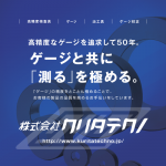 www.kuritatechno.jp