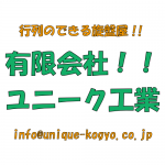 www.unique-kogyo.co.jp